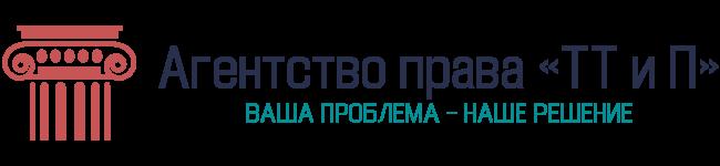 Агентство права «Три товарища и партнеры»